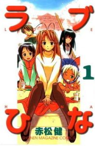 230px-Love_Hina_volume_1